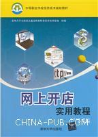 网上开店实用教程(中等职业学校信息技术规划教材)