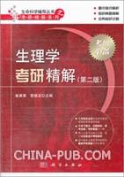生理学考研精解(第二版)