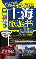 口口相传的上海旅游书(全彩)