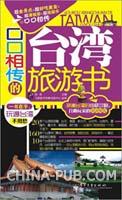 口口相传的台湾旅游书(全彩)