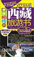 口口相传的西藏旅游书(全彩)