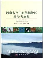 河南大别山自然保护区科学考察集[按需印刷]