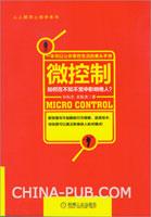微控制:如何在不知不觉中影响他人?