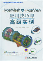 HyperMesh&HyperView应用技巧与高级实例