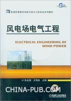 风电场电气工程