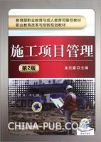 施工项目管理(第2版)