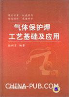气体保护焊工艺基础及应用