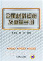 金属材料规格及重量手册