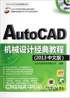 AutoCAD机械设计经典教程(2013中文版)