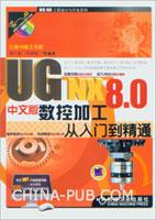 UG NX 8.0中文版数控加工从入门到精通