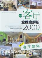 客厅全维度解析2000例 客厅整体
