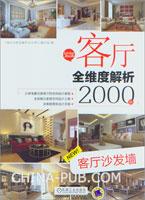 客厅全维度解析2000例 客厅沙发墙