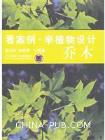 看案例学植物设计 乔木(用案例说话,用图像表达每模块化的版式设计,更方便与读者随时阅读与查阅。)