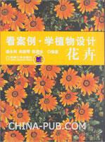 看案例.学植物设计 花卉(用案例说话,用图像表达每模块化的版式设计,更方便与读者随时阅读与查阅。)