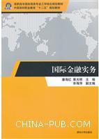 国际金融实务(高职高专国际商务专业工学结合规划教材)