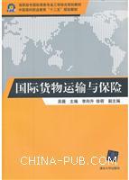 国际货物运输与保险(高职高专国际商务专业工学结合规划教材)