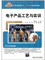 电子产品工艺与实训(21世纪高职高专电子信息类实用规划教材)