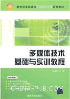多媒体技术基础与实训教程(新世纪高职高专课程与实训系列教材)