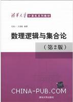 数理逻辑与集合论(第2版)(清华大学计算机系列教材)