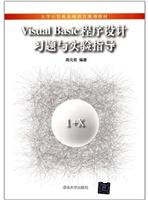 Visual Basic 程序设计习题与实验指导(大学计算机基础教育规划教材)