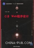 C#  Web程序设计(21世纪计算机科学与技术实践型教程)