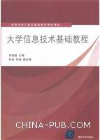 大学信息技术基础教程(高等学校计算机基础教育教材精选)