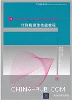 计算机操作技能教程(21世纪高等学校计算机教育实用规划教材)