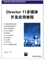Director 11多媒体开发应用教程(高等学校计算机应用规划教材)
