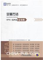 东方华尔金钥匙系列CFA一级考试辅导丛书:定量方法