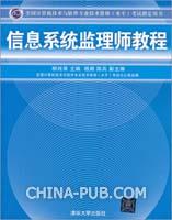 信息系统监理师教程(全国计算机技术与软件专业技术资格(水平)考试指定用书)