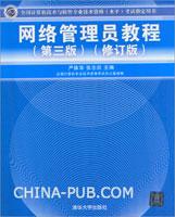 网络管理员教程(第三版)(修订版)
