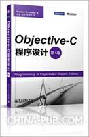 Objective-C 程序设计(第4版)(全球最畅销Objective-C编程书籍)(china-pub首发)