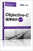Objective-C 程序设计(第4版)(全球最畅销Objective-C编程书籍)