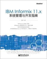 (特价书)IBM Informix 11.x系统管理与开发指南