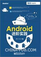(特价书)Android进阶实践