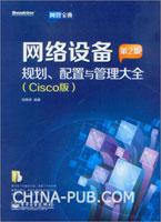 网络设备规划、配置与管理大全(Cisco版) (第2版)(含CD光盘1张)