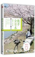 (特价书)散步全日本