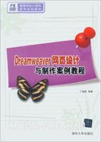 Dreamweaver网页设计与制作案例教程