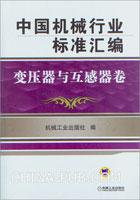 中国机械行业标准汇编 变压器与互感器卷