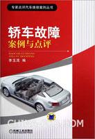 轿车故障案例与点评