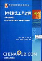 材料激光工艺过程(原书第3版)