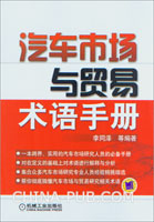 汽车市场与贸易术语手册