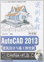 中文版AutoCAD2013建筑设计与施工图绘制实例教程
