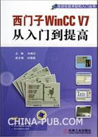 西门子WinCC V7从入门到提高