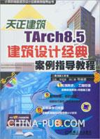 天正建筑TArch8.5建筑设计经典案例指导教程