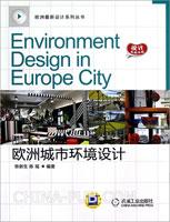 欧洲城市环境设计