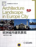 欧洲城市建筑景观