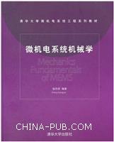 微机电系统机械学(清华大学微机电系统工程系列教材)