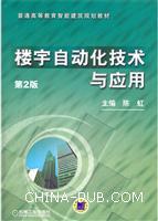 楼宇自动化技术与应用