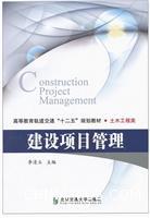 建设项目管理
